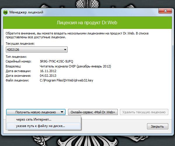Ключ для Dr.Web Mobile Antivirus (Symbian 9.4) Cкачать JAVA . . 4 дек.